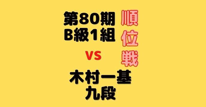 藤井聡太三冠vs木村一基九段 【第80期B1順位戦】(2021/9/16)成績・中継情報
