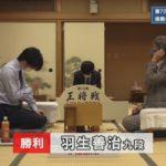 藤井聡太二冠VS羽生善治九段※速報・結果【第70期王将戦】(2020/9/22)