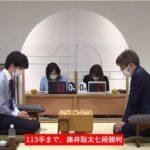 藤井聡太七段VS羽生善治九段※結果【第28期銀河戦】(2020/7/4)