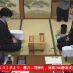 藤井聡太二冠vs木村一基九段※速報・結果 【第70期王将戦】(2020/11/20)