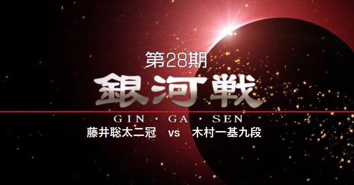 藤井聡太二冠VS木村一基九段※結果【第28期銀河戦】(2020/12/04)