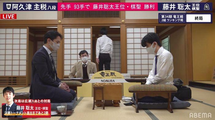 藤井聡太二冠VS阿久津主税八段※速報・結果【第34期竜王戦】(2021/1/29)