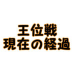 藤井聡太二冠【第62期王位戦紅白リーグ】現在※挑戦者戦績まとめ