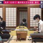 藤井聡太二冠vs広瀬章人八段※速報・結果【第34期竜王戦】(2021/2/18)