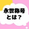 将棋界のタイトル、永世称号って?藤井聡太二冠にとってどれほどの道??
