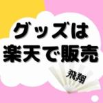 藤井聡太公式グッズ【通販】大体楽天で販売されてます