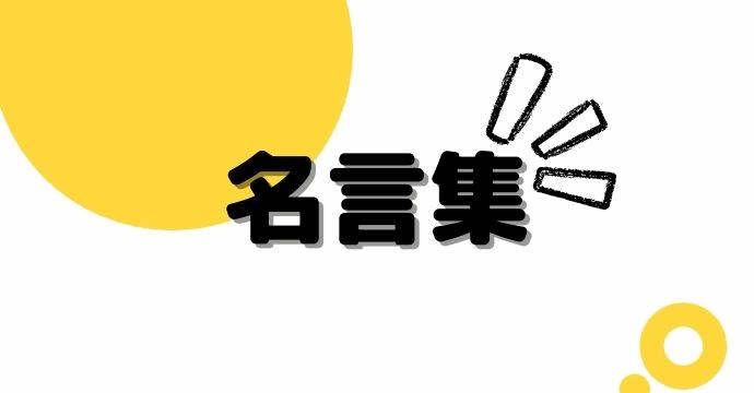 藤井聡太の名言集