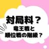 藤井聡太二冠の対局料ってどのくらい!?B級1組や竜王2組って何!?