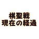 藤井聡太二冠【第92期棋聖戦挑決T】現在の経過※挑戦者戦績まとめ