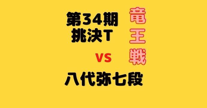 藤井聡太二冠vs八代弥七段【第34期竜王戦挑決T】(2021/8/6)成績・中継情報