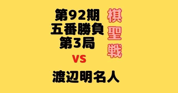 藤井聡太二冠vs渡辺明名人【第92期棋聖戦五番勝負】(2021/7/3)中継情報