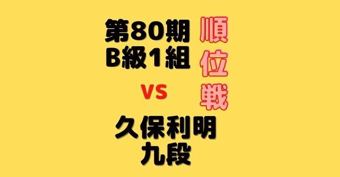 藤井聡太二冠vs久保利明九段【第80期B1順位戦】(2021/7/6)成績・中継情報