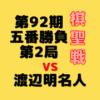 藤井聡太二冠vs渡辺明名人【第92期棋聖戦五番勝負】(2021/6/18)中継情報