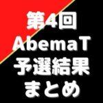 第4回Abemaトーナメント結果※予選