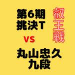 藤井聡太二冠VS丸山忠久九段【第6期叡王戦】(2021/6/22)成績や中継情報