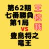 藤井聡太二冠VS豊島将之竜王【第62期王位戦七番勝負】(2021/6/29.30)中継情報