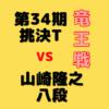 藤井聡太二冠VS 山崎隆之八段【第34期竜王戦挑決T】(2021/7/10)成績・中継情報