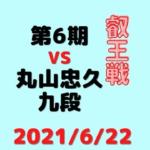 藤井聡太二冠vs丸山忠久九段※結果【第6期叡王戦】(2021/6/22)