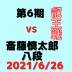 藤井聡太二冠vs斎藤慎太郎八段※結果【第6期叡王戦】(2021/6/26)
