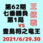 藤井聡太王位vs豊島将之竜王※結果【第62期王位戦第1局】(2021/6/29.30)