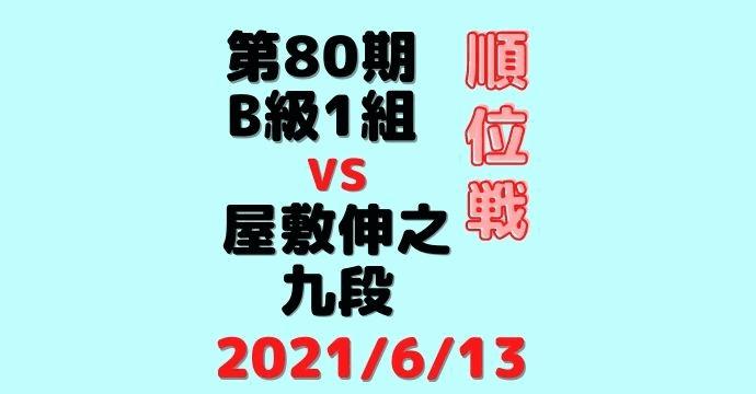 藤井聡太二冠vs屋敷伸之九段※速報・結果【第80期B1順位戦】(2021/6/13)