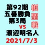 藤井聡太二冠vs渡辺明名人※結果【第92期棋聖戦第3局】(2021/7/3)