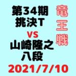 藤井聡太二冠vs山崎隆之八段※結果【第34期竜王戦挑決T】(2021/7/10)