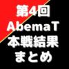第4回Abemaトーナメント結果※本戦