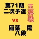藤井聡太二冠vs稲葉陽八段【第71期王将戦二次予選】(2021/8/16)成績・中継情報