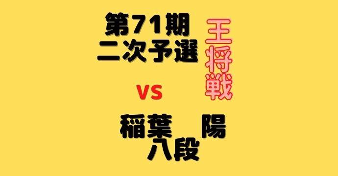 藤井聡太三冠vs稲葉陽八段【第71期王将戦二次予選】(2021/8/16)成績・中継情報