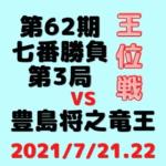 藤井聡太王位VS豊島将之竜王※結果【第62期王位戦七番勝負】(2021/7/21.22)