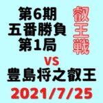 藤井聡太二冠VS豊島将之叡王※結果【第5期叡王戦五番勝負・第1局】(2021/7/25)