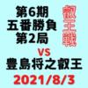 藤井聡太二冠VS豊島将之叡王※結果【第5期叡王戦五番勝負・第2局】(2021/8/3)