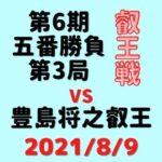 藤井聡太二冠VS豊島将之叡王※結果【第5期叡王戦五番勝負・第3局】(2021/8/9)