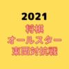 将棋オールスター東西対抗戦【2021】中継情報